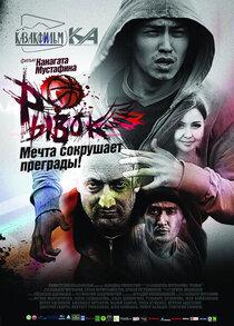 Постер к фильму Рывок