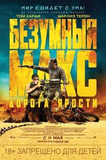 Безумный Макс: Дорога ярости IMAX 3D
