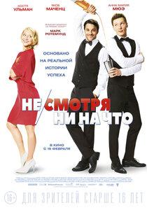 Постер к фильму «Не/смотря ни на что»