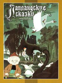 Постер к фильму Лапландские сказки