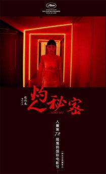 Постер к фильму Zhuo Ren Mi Mi