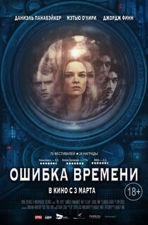 Постер к фильму Ошибка времени