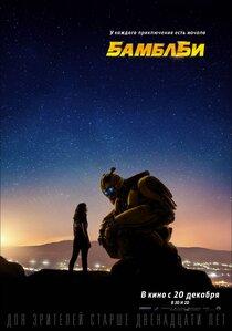 Постер к фильму Бамблби