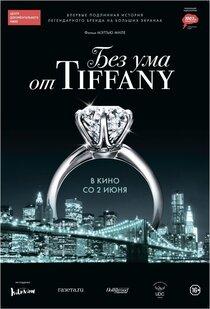 Постер к фильму «Без ума от Tiffany»