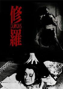 Постер к фильму Демоны