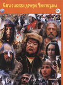 Постер к фильму Сага древних булгар. Сага о любви дочери Чингисхана