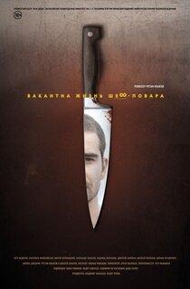 Постер к фильму «Вакантна жизнь шеф-повара»