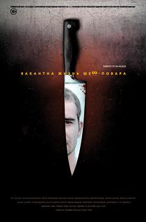 Постер к фильму Вакантна жизнь шеф-повара