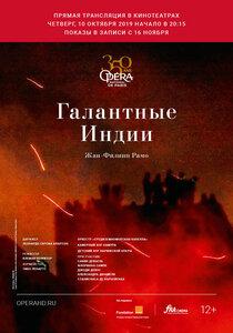 ONP опера: Галантные Индии