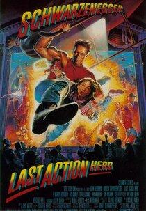 Постер к фильму Последний киногерой
