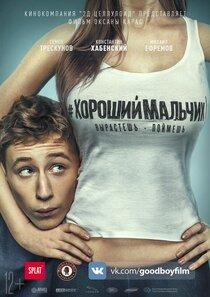 Постер к фильму Хороший мальчик