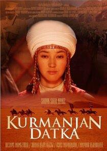 Постер к фильму Курманжан Датка — королева гор