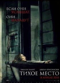 Постер к фильму Тихое место