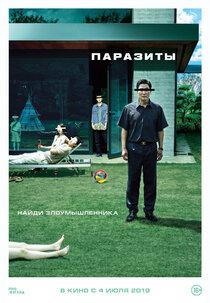 Постер к фильму Паразиты
