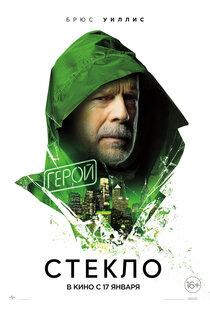 Постер к фильму Стекло