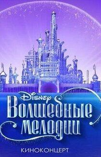 Постер к фильму Киноконцерт Disney «Волшебные мелодии»