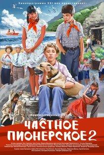 Постер к фильму Частное пионерское. Ура каникулы!