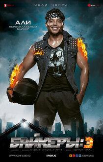 Постер к фильму Байкеры 3