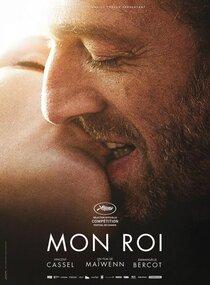 Постер к фильму Мой король