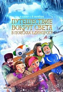 Постер к фильму На край света: в поисках единорога