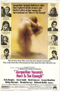 Постер к фильму Одного раза недостаточно