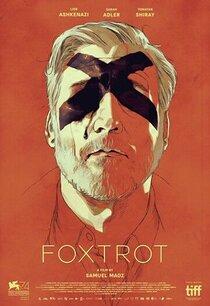 Постер к фильму Фокстрот