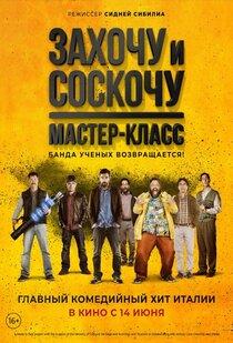 Постер к фильму «Захочу и соскочу: Мастер-класс»