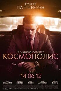 Постер к фильму Космополис