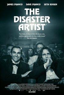 Постер к фильму Горе-творец