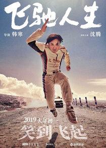 Постер к фильму Пегас