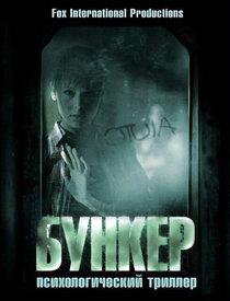 Постер к фильму Бункер