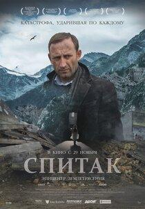 Постер к фильму «Спитак»