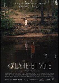 Постер к фильму Куда течет море