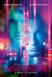 Постер к фильму «Нерв»