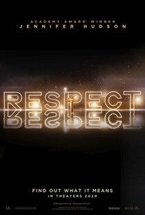Уважение