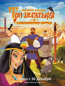 Три богатыря и Шамаханская царица 3D
