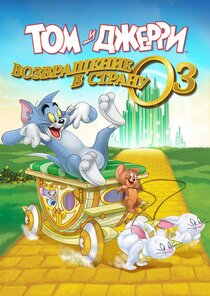 Том и Джерри: Возвращение в страну Оз