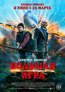 Постер к фильму Большая игра