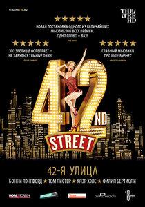 TheatreHD: 42-я улица