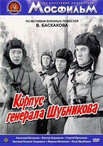 Постер к фильму Корпус генерала Шубникова