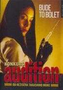 Постер к фильму Кинопроба