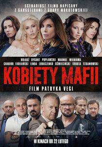 Постер к фильму Женщины мафии