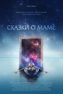 Постер к фильму Сказки о маме