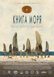 Постер к фильму Книга моря