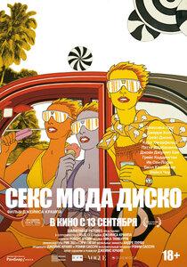 Постер к фильму Секс, мода, диско