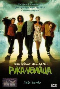 Постер к фильму Рука-убийца