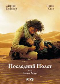 Постер к фильму Последний полет