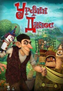 Постер к фильму Урфин Джюс и его деревянные солдаты