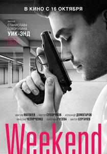 Постер к фильму Weekend