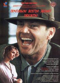 Постер к фильму Почтальон всегда звонит дважды